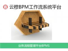 BPM工作流系统